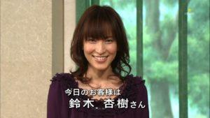鈴木杏樹30代最後、39歳の時の画像