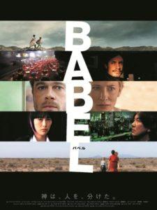 映画『バベル』