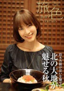 鈴木杏樹40代の見た目年齢は?