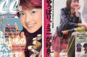 長谷川京子 若い頃 モデル 画像