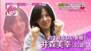 井森美幸 髪型3
