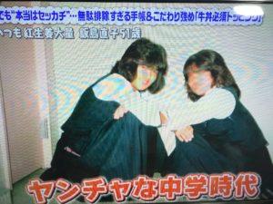 飯島直子 昔の写真