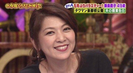 飯島直子 現在 画像 髪型3