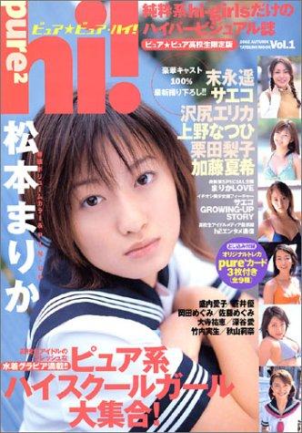 松本まりか 昔 高校時代 写真