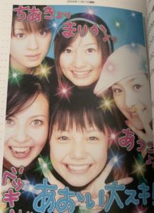 松本まりか 昔 写真 o-daiba時代