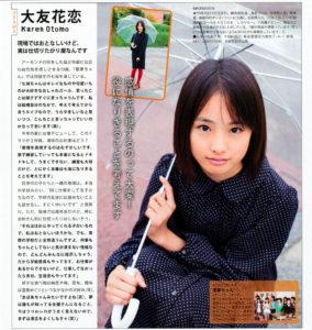 大友花恋 悪夢ちゃん 子役時代