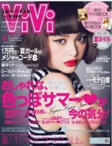玉城ティナ かわいい 画像 ViVi表紙