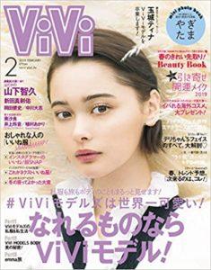 玉城ティナ かわいい 画像 vivi表紙2