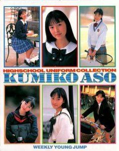 麻生久美子 若い頃 制服コレクション