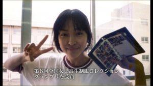 麻生久美子 若い頃 高校