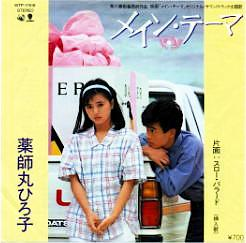 薬師丸ひろ子 若い頃 画像 メインテーマ レコード2