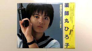 薬師丸ひろ子 若い頃 画像 セーラー服と機関銃