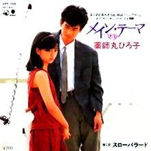 薬師丸ひろ子 若い頃 画像 メインテーマ レコード1