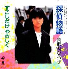 薬師丸ひろ子 若い頃 画像 探偵物語レコード3