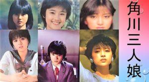 薬師丸ひろ子 若い頃 画像 角川3人娘