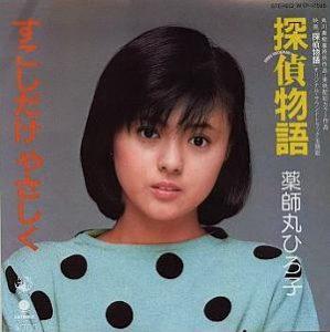 薬師丸ひろ子 若い頃 画像 探偵物語レコード1