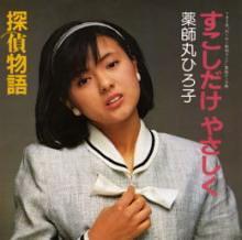師丸ひろ子 若い頃 画像 探偵物語レコード4