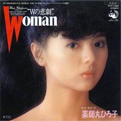薬師丸ひろ子 若い頃 画像 Wの悲劇レコード