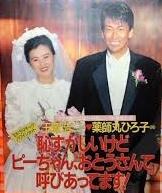 薬師丸ひろ子 結婚式