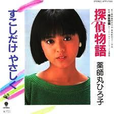 薬師丸ひろ子 若い頃 画像 探偵物語レコード2