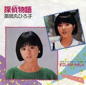 薬師丸ひろ子 若い頃 画像 探偵物語レコード5
