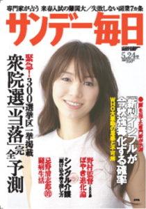 井川遥 髪型 セミロング 雑誌